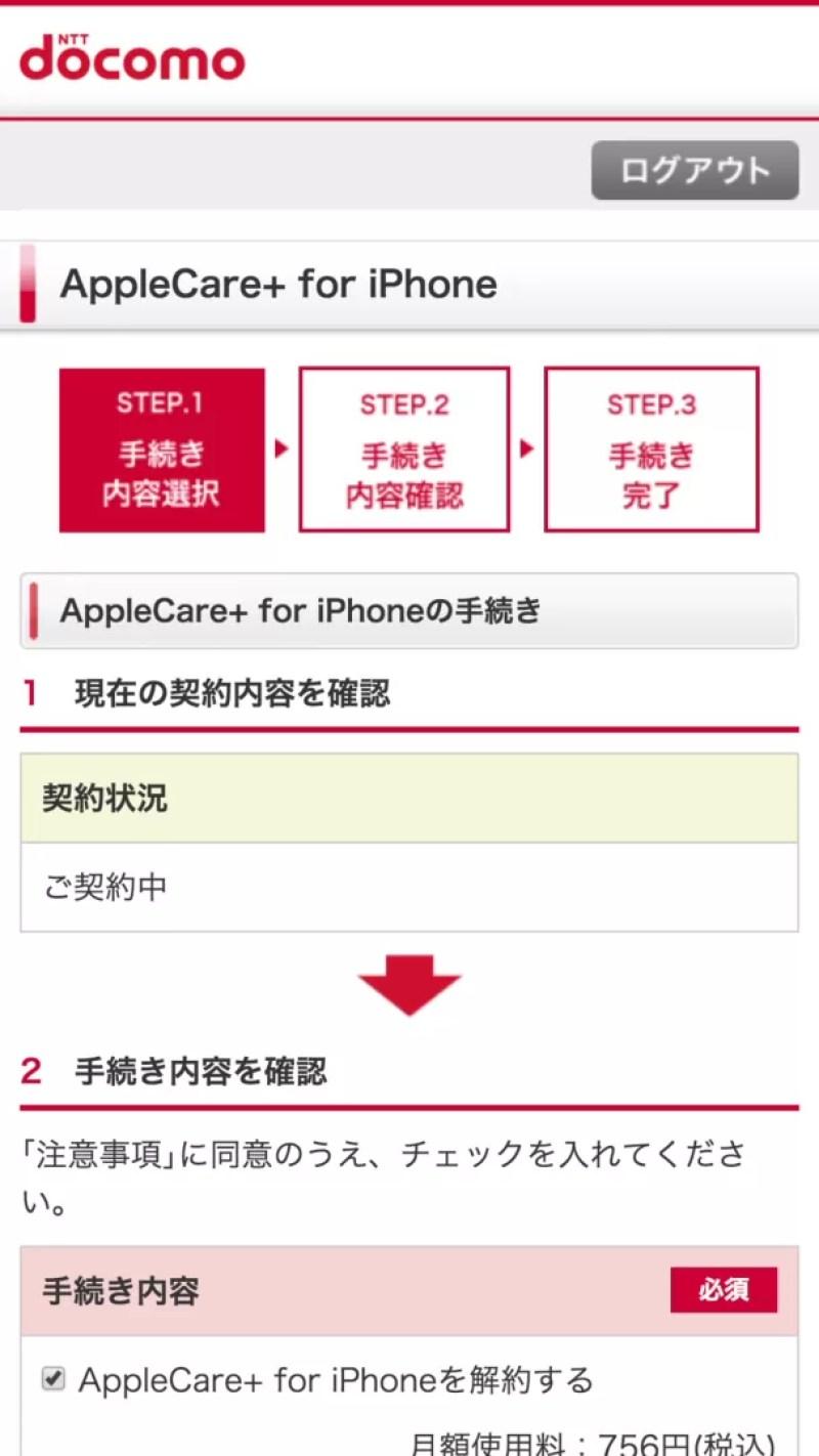 AppleCare+を解約する