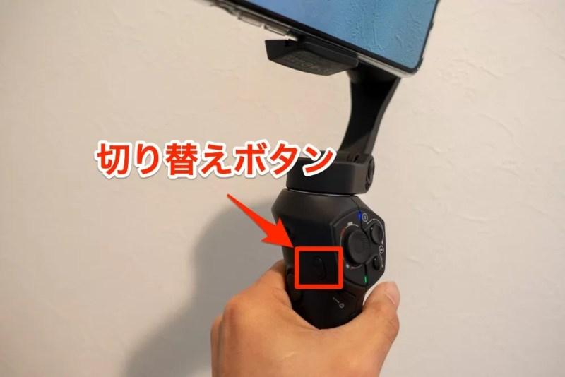 縦横・前後切り替えボタン