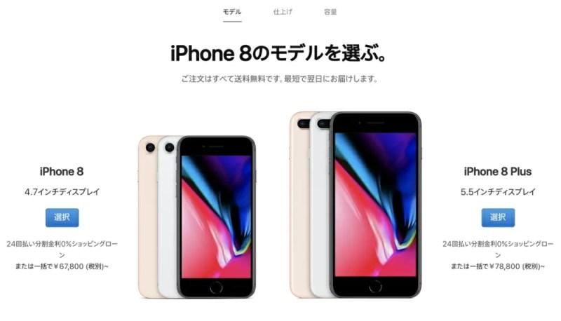 iPhone 8とiPhone 8 Plus