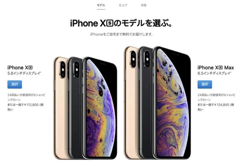 iPhone XSとiPhone XS Maxの違い