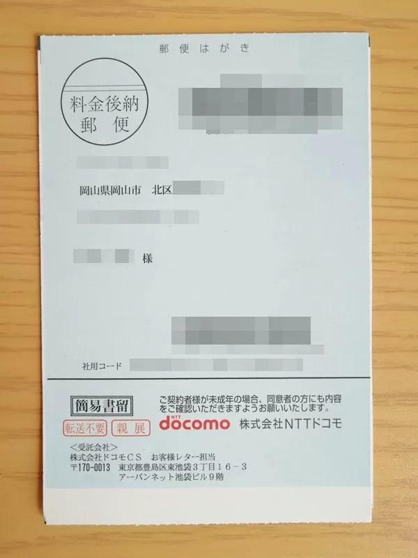 【ドコモオンラインショップMNP開通】ハガキ