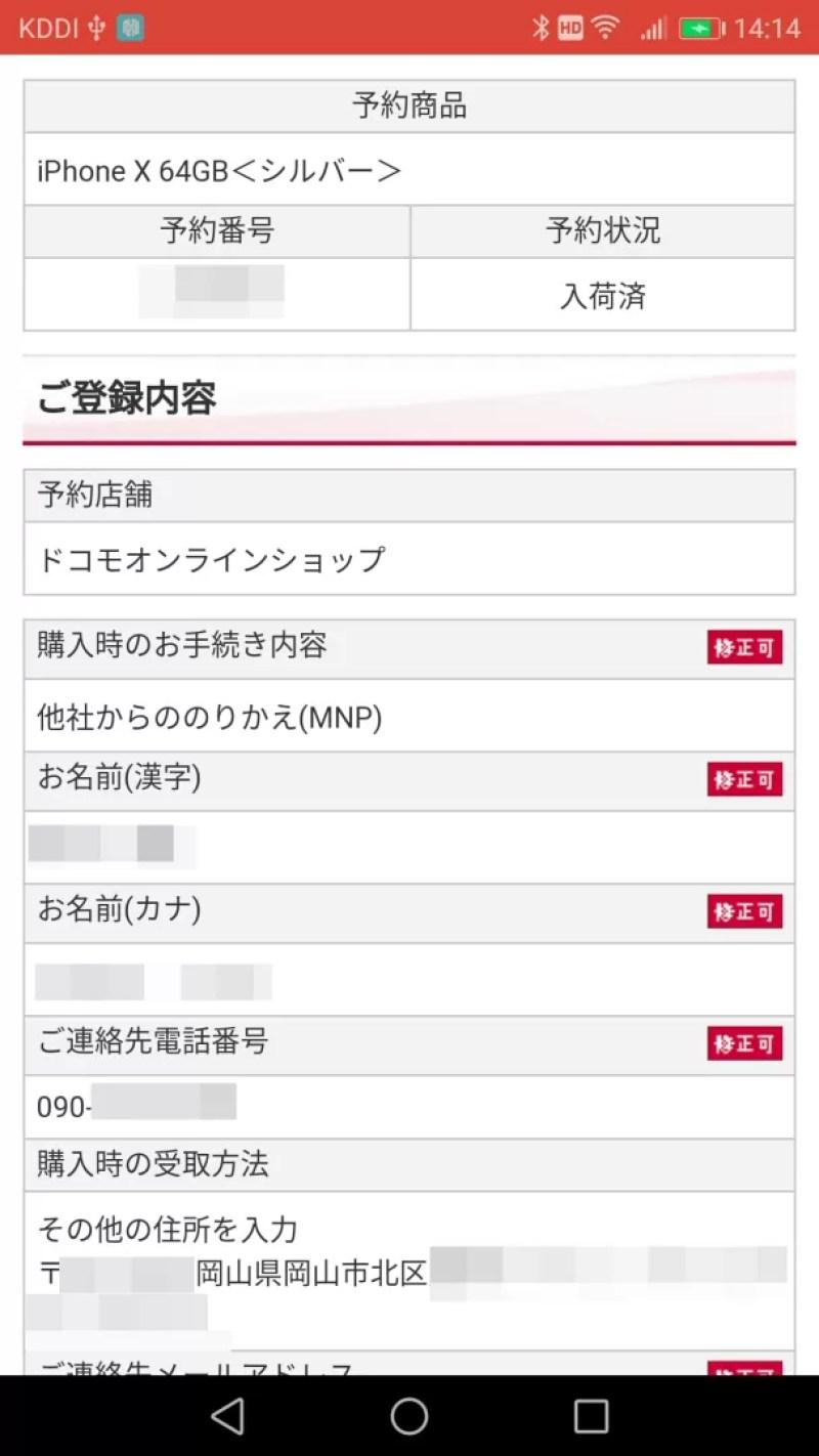 【ドコモオンラインショップでMNP】ご予約内容の確認・修正・キャンセル