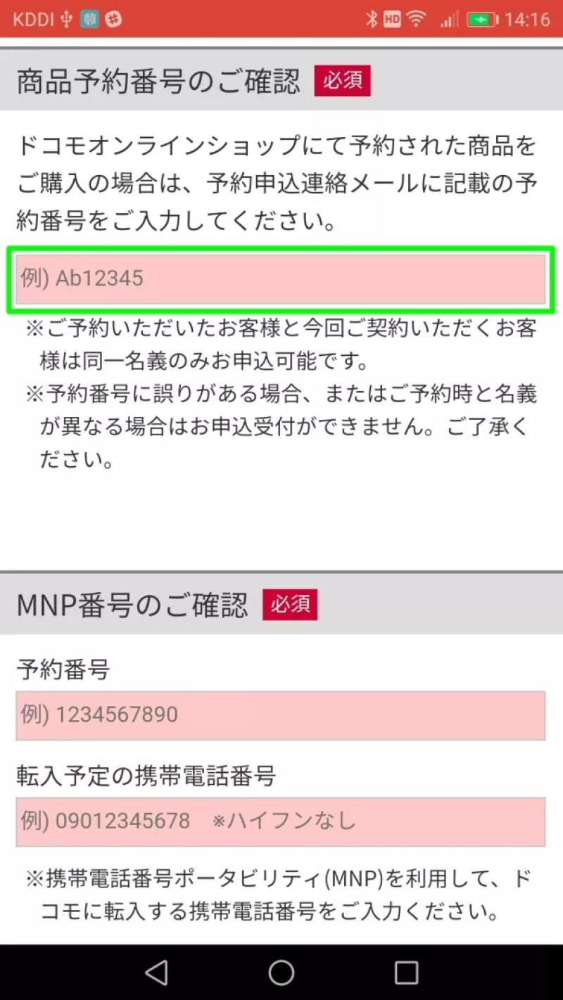 【ドコモオンラインショップでMNP】商品予約番号のご確認