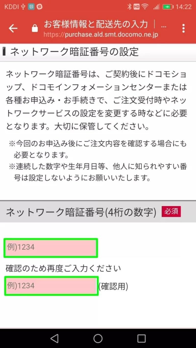 【ドコモオンラインショップでMNP】ネットワーク暗証番号の設定