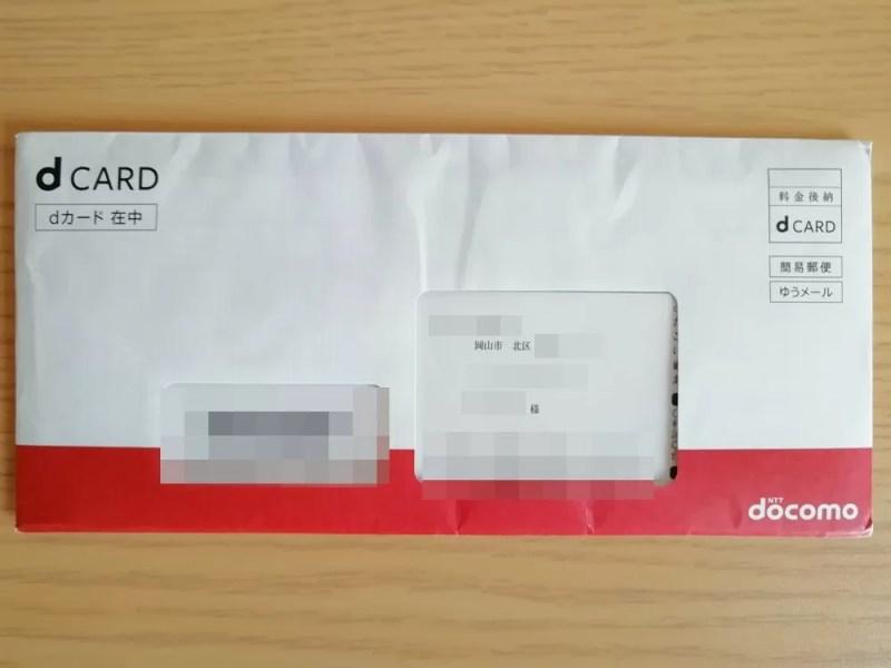dカード再発行