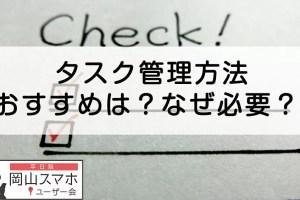 2019年1月開催の岡山スマホユーザー会