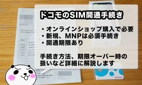ドコモオンラインショップでのSIM開通手続きの方法