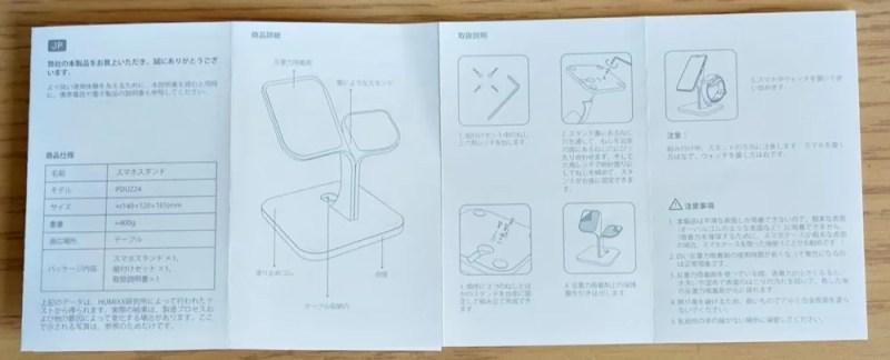 【Humixx 携帯電話スタンド】日本語の説明書