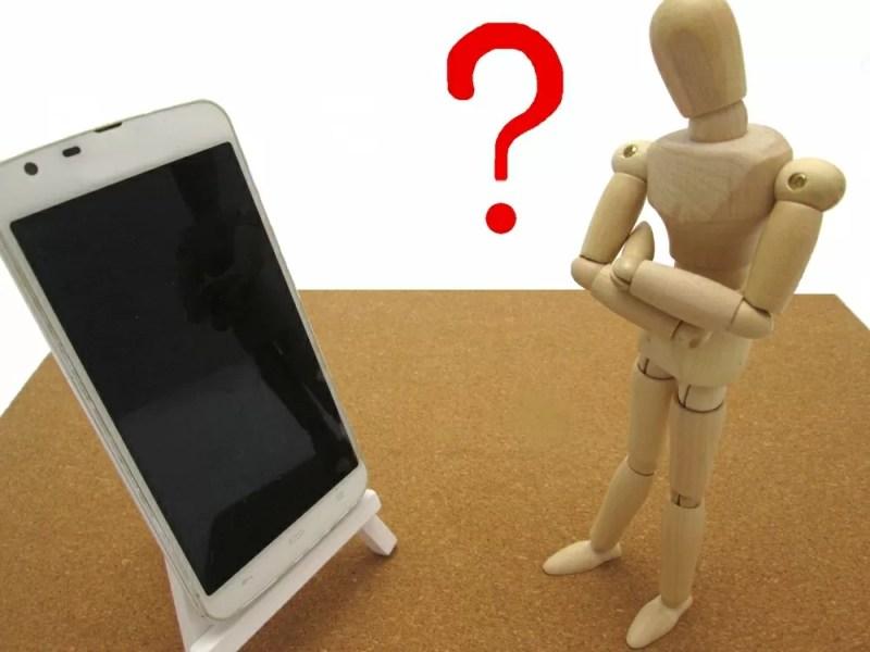 携帯をなくしたらどうする?