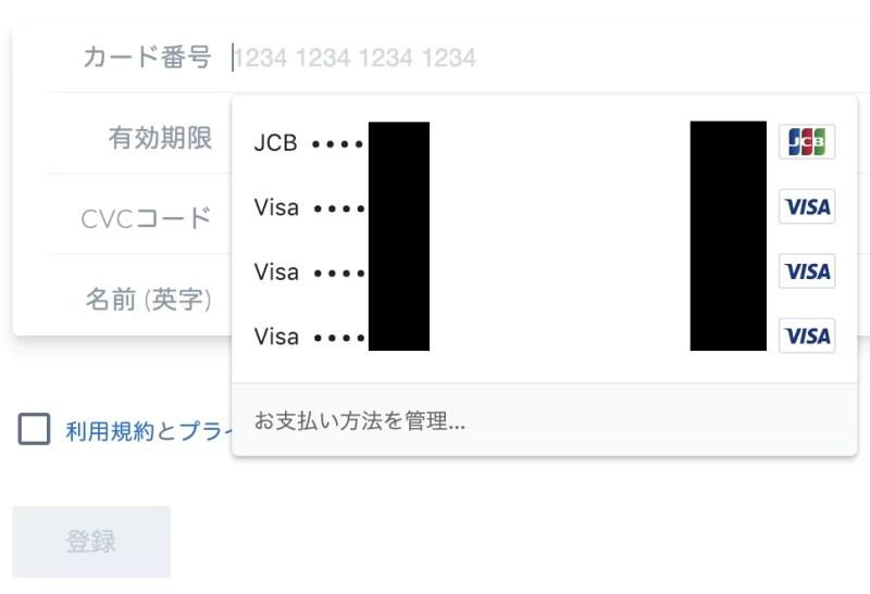 クレジットカード情報の候補