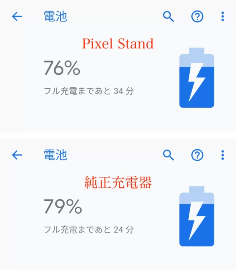 ScreenshPixel Stand充電速度の比較ot_20190131-152825