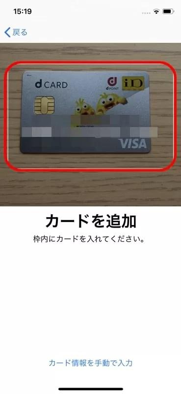 【dカード:Apple Pay設定】カードを追加