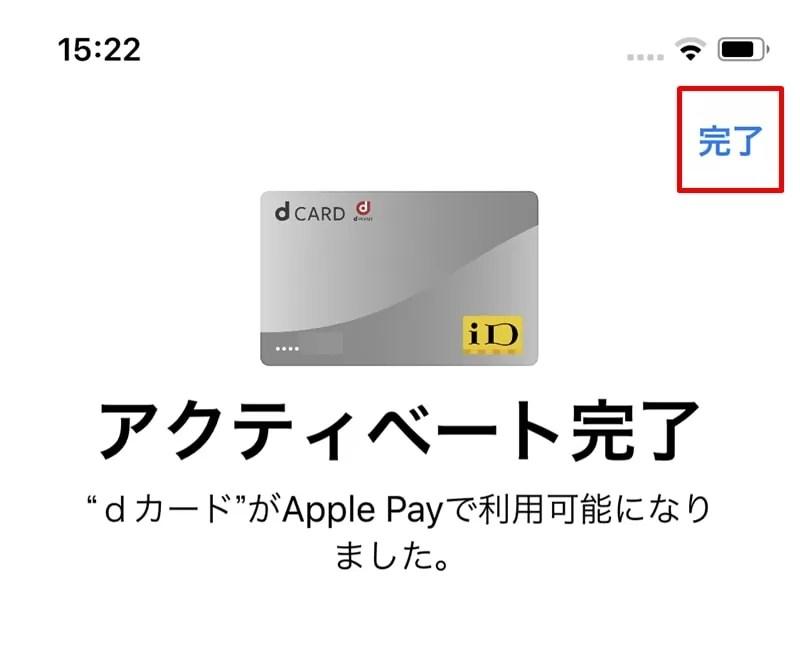 【dカード:Apple Pay設定】アクティベート完了