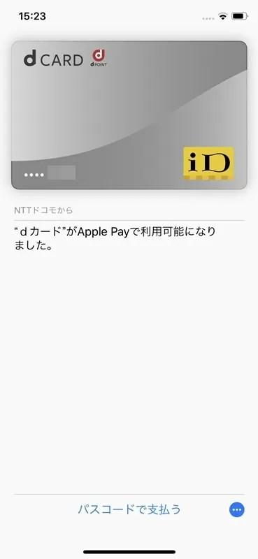 【dカード:Apple Pay設定】Apple Payにdカードの設定完了