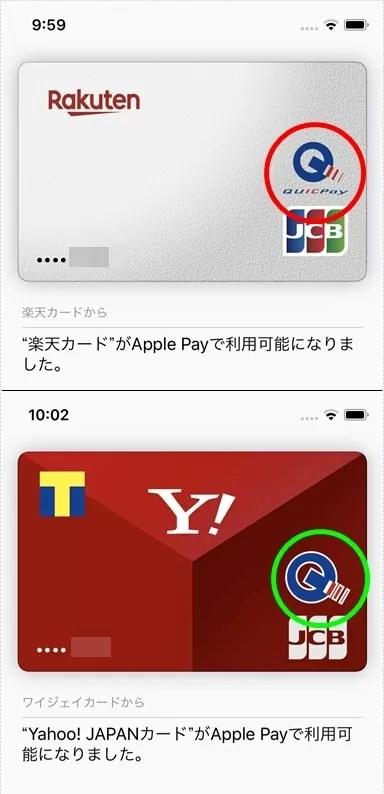 【dカード:Apple Pay設定】楽天カードとYahoo!JAPANカード
