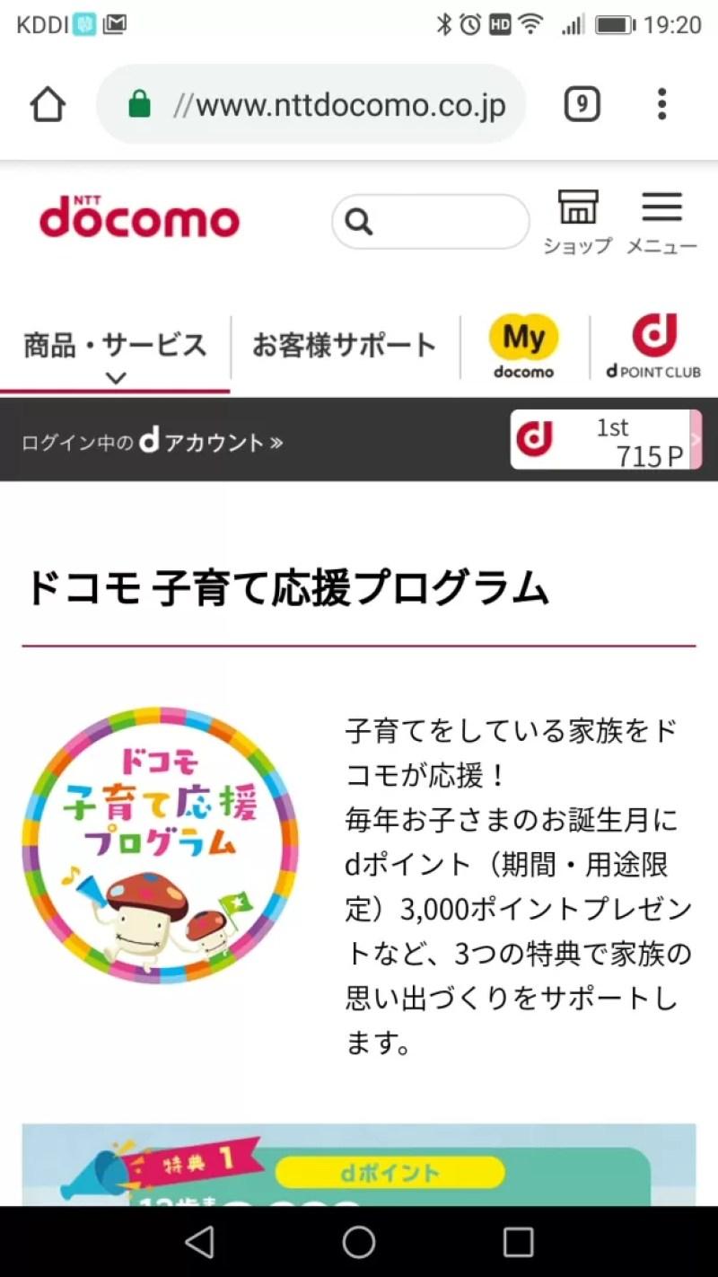 【ドコモ子育て応援プログラム】トップページ