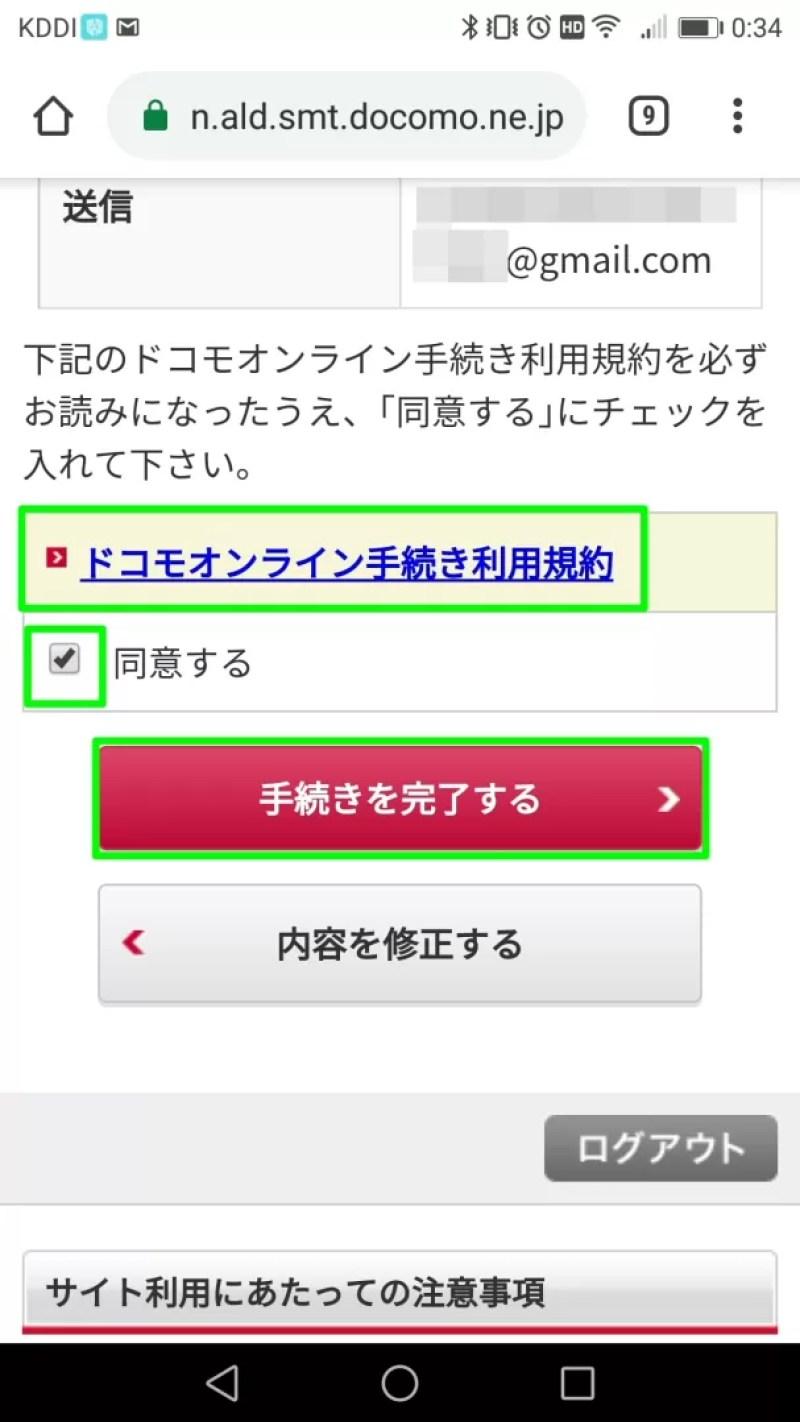 【ドコモ子育て応援プログラム】ドコモオンライン手続き利用規約