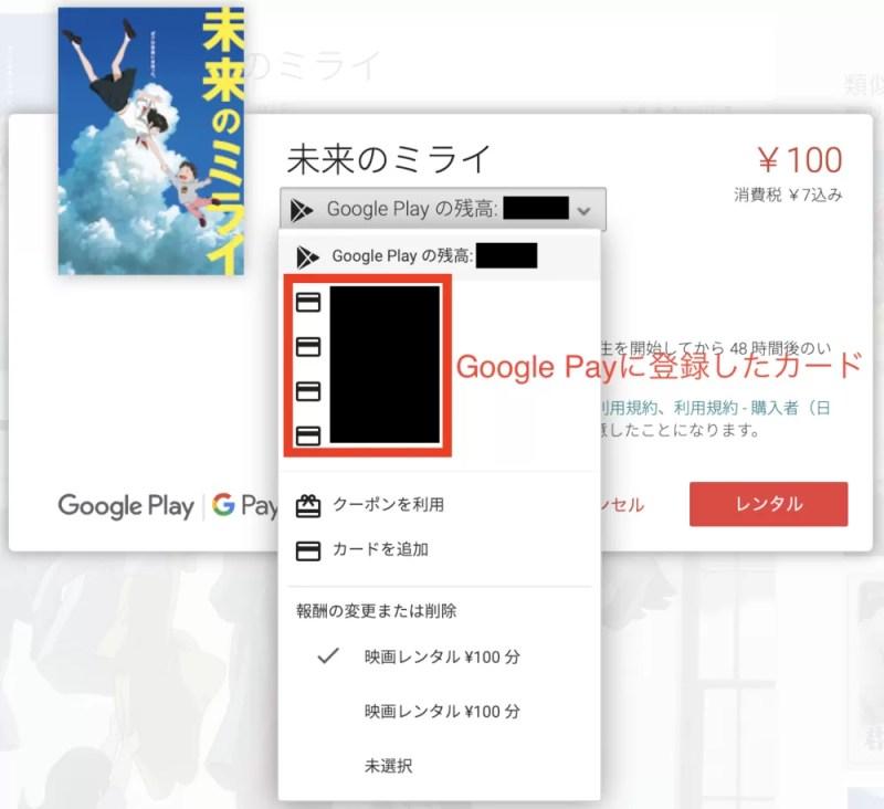Google Playの購入でGoogle Payが使える