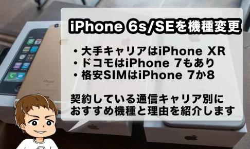 iPhone 6s・SEからの機種変更候補
