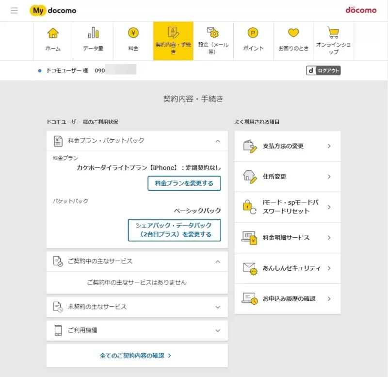 【iPhone XのSIMロック解除】契約内容・手続き