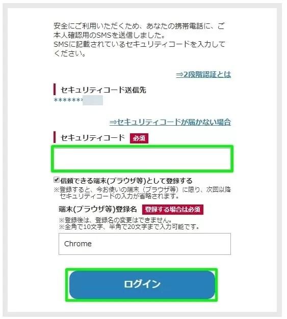 【iPhone XのSIMロック解除】セキュリティコードの入力
