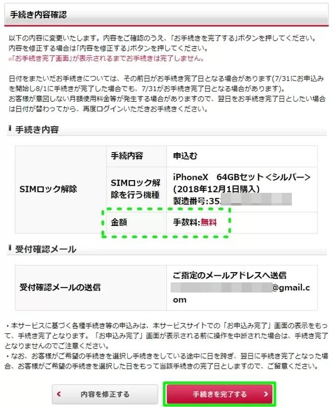 【iPhone XのSIMロック解除】手続きを完了する