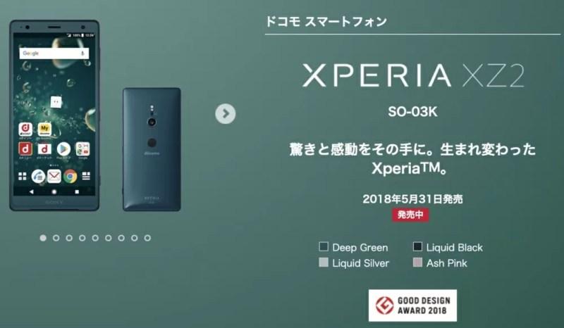 Xperia XZ2 SO-03K
