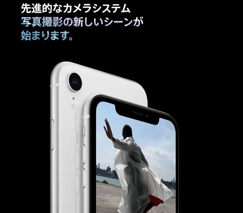 iPhone XRはシングルカメラ