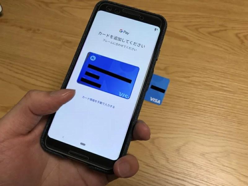 Google Payアプリでカードを読み取る