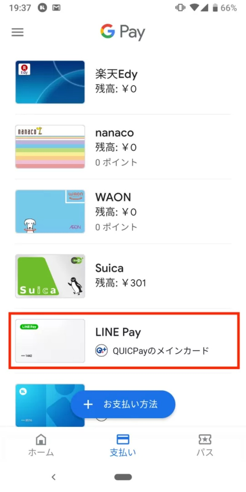 Google PayにLINE Payカードが登録された