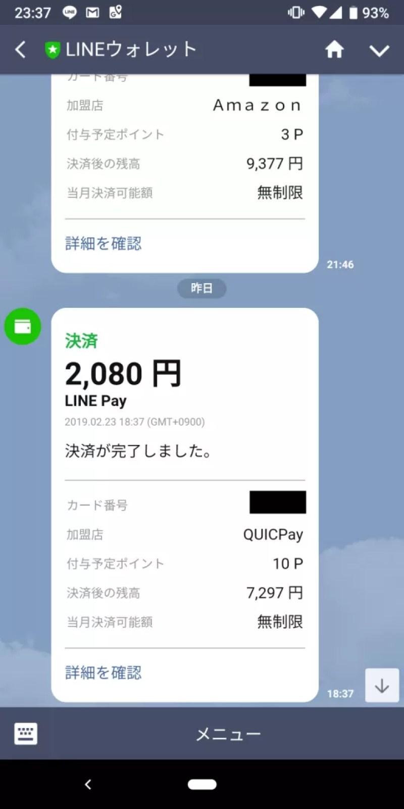 LINE PayはLINEで管理できる