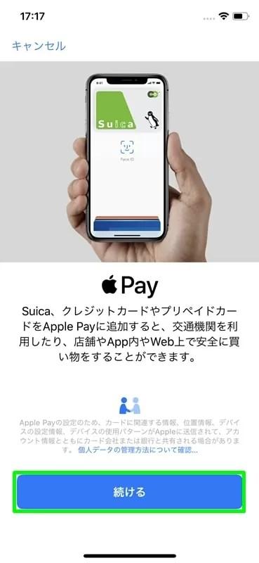 【Apple PayにSuicaを登録する】続ける