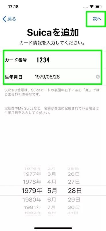 【Apple PayにSuicaを登録する】入力後は「次へ」を押す