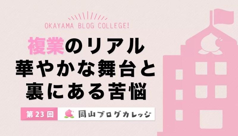 第23回岡山ブログカレッジ