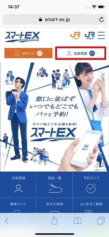 【スマートEX会員登録】スマートEXのページ