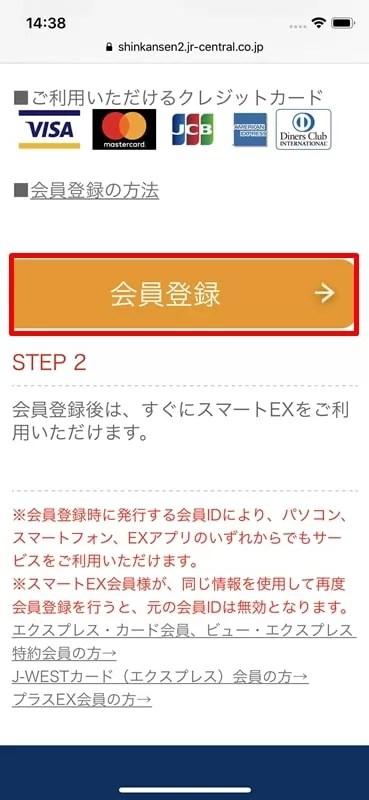 【スマートEX会員登録】会員登録