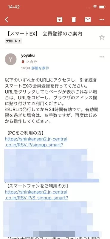 【スマートEX会員登録】会員登録のメール
