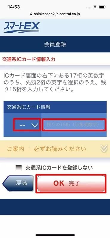 【スマートEX会員登録】SuicaID番号を入力する