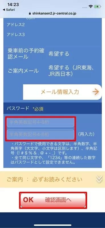 【スマートEX会員登録】パスワードを入力する