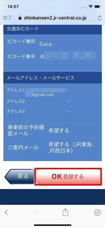 【スマートEX会員登録】入力情報を確認する