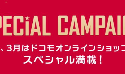 ドコモオンラインショップ「SPECIAL CAMPAIGN 」