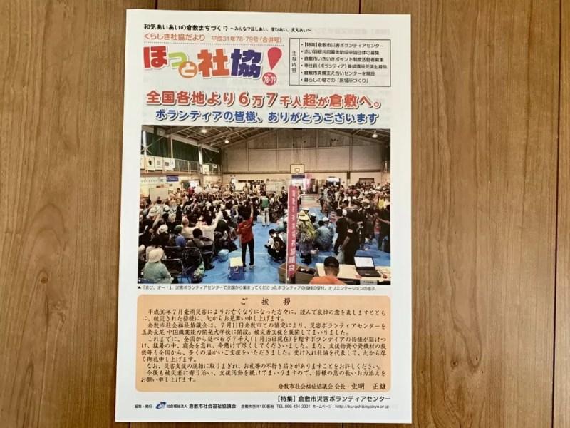 災害ボランティアセンターの写真
