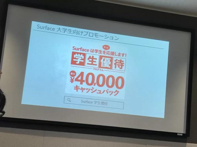 Surface最大40,000円キャッシュバックキャンペーン