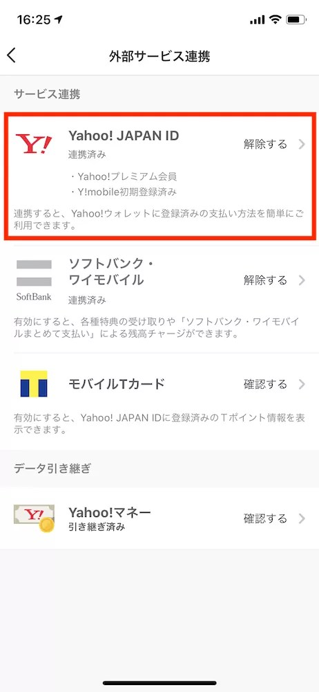 PayPayアプリ Yahoo!JAPANID連携