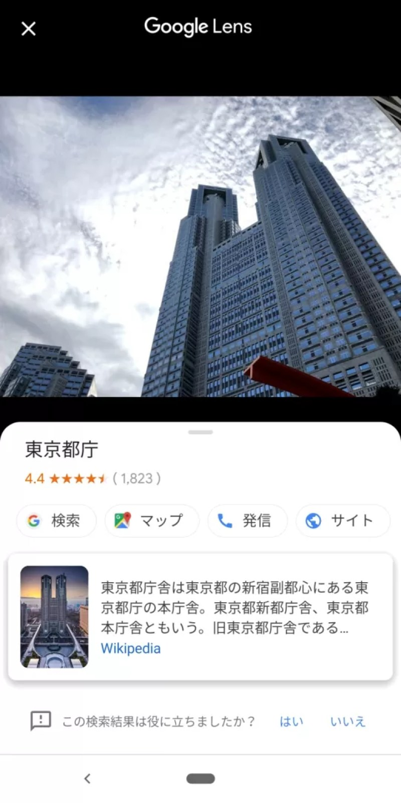 建物でも検索できる
