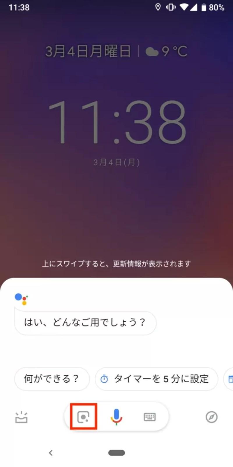 GoogleアシスタントからGoogleレンズを起動