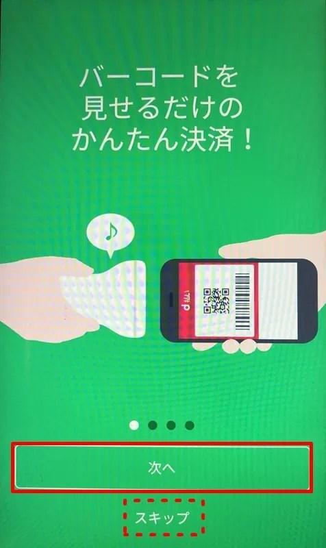 【d払い】登録開始