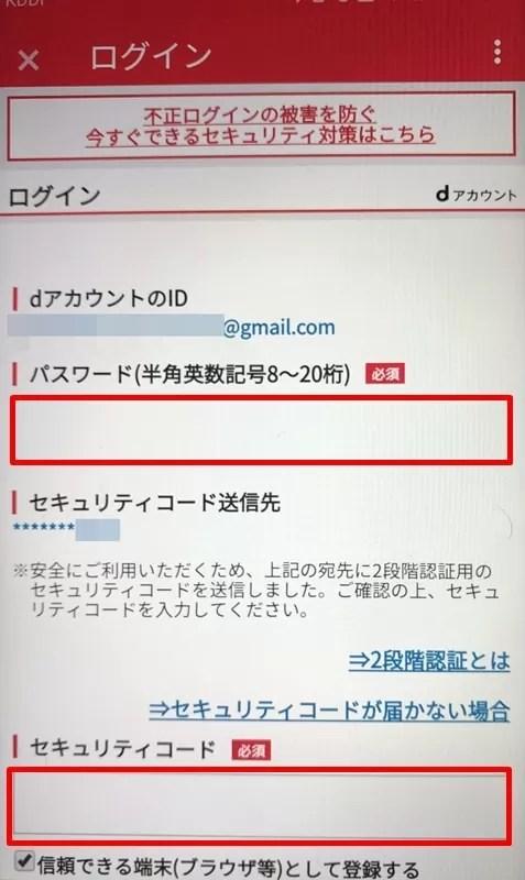 【d払い】dアカウントのパスワードとセキュリティコードを入力