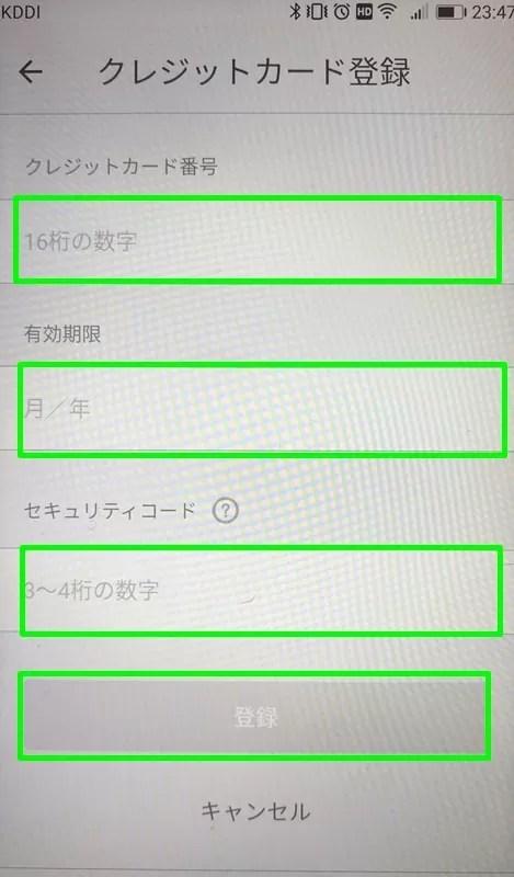 【d払い】クレジットカード登録