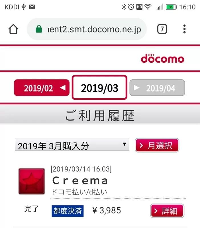【d払い】オンラインショップでの利用